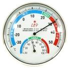 AIP-2102室內/外溫濕度計(小)