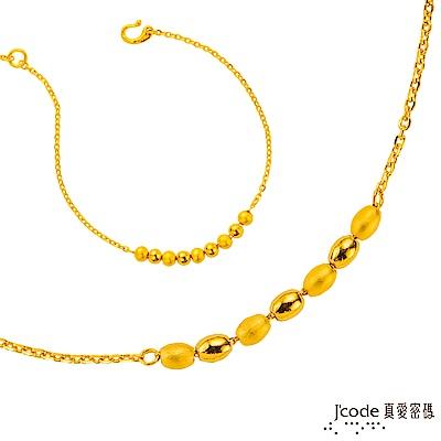 J code真愛密碼金飾 喜悅黃金手鍊+泡泡黃金項鍊