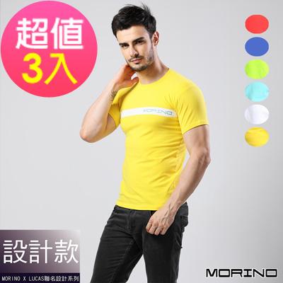 男內衣 設計師聯名-時尚型男短袖衫/T恤(超值3件組) MORINOxLUCAS