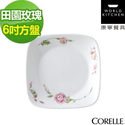 CORELLE康寧 田園玫瑰6吋方形平盤