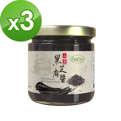 樸優樂活 石磨黑芝麻醬-原味(180g/罐)x3罐組