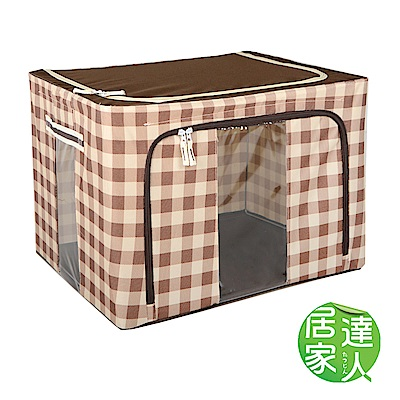 居家達人 經典格紋摺疊鋼骨收納箱-66L (咖啡色)
