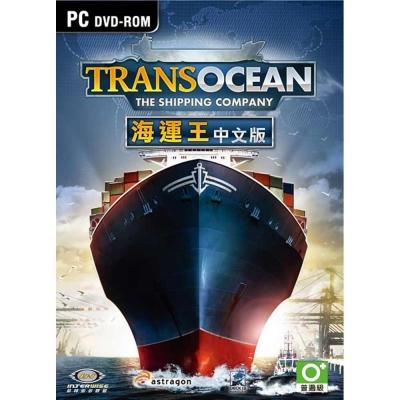 海運王 PC 中文版