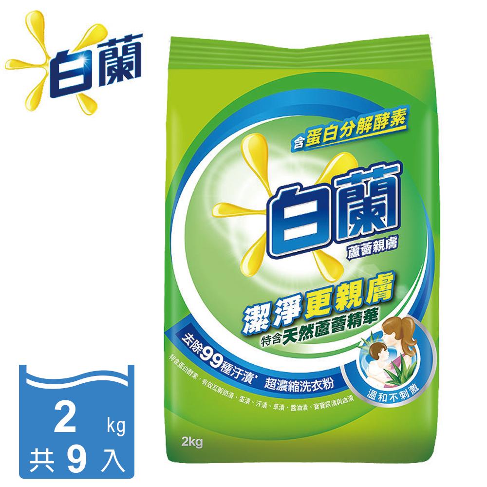 白蘭 蘆薈親膚超濃縮洗衣粉 2kg x 9入組/箱購