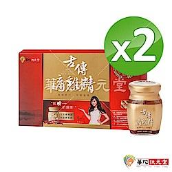 華陀扶元堂 古傳滴雞精2盒(10瓶/盒)