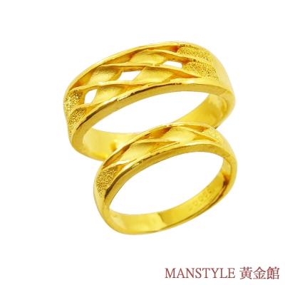 Manstyle 如膠似漆 黃金對戒 (約2.41錢)