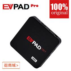 EVPAD PRO電視盒