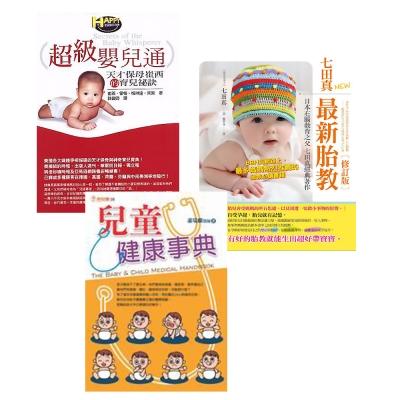 七田真最新胎教+超級嬰兒通+兒童健康事典(3書合售)