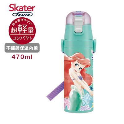 Skater不鏽鋼直飲保溫水壺(470ml)小美人魚