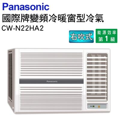 Panasonic國際牌右吹變頻冷暖窗型冷氣CW-N22HA2