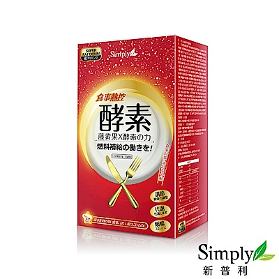 Simply新普利 食事熱控酵素錠30錠