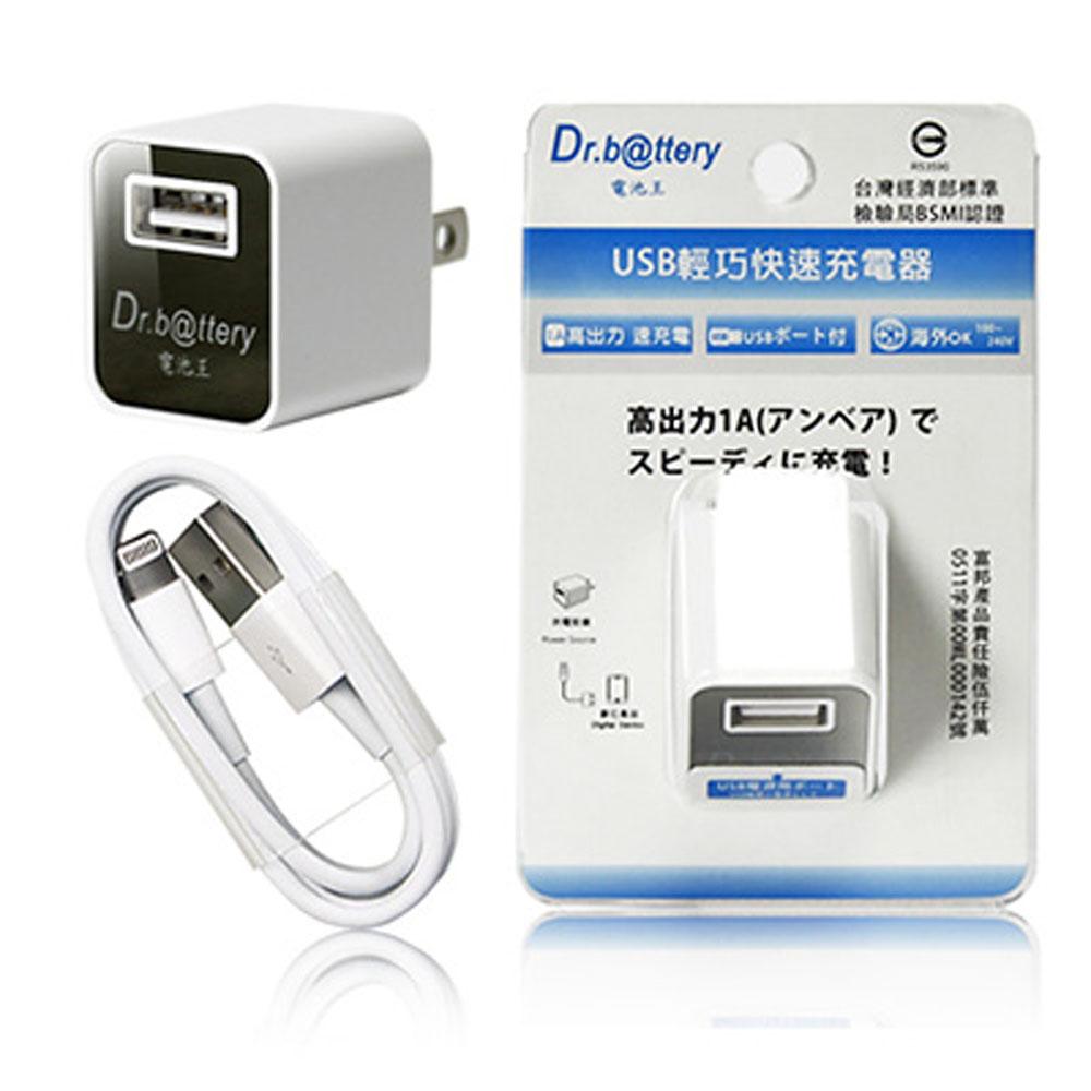電池王iPHONE 5/ 5S / 5C專用充電組 (旅充頭+充電傳輸線)