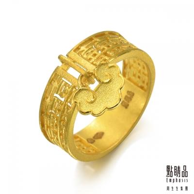 點睛品 吉祥系列 喜樂如意鎖 黃金戒指