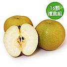 【愛上水果】特級卓蘭高山梨 16顆禮盒組(約480g/顆)