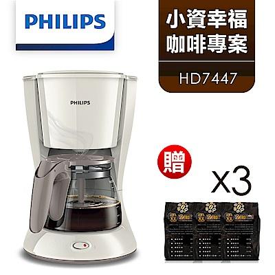 PHILIPS飛利浦 Daily滴漏式咖啡機1.2L (HD7447)