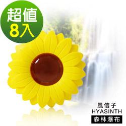 風信子HYASINTH專利太陽花飄香組_8入(森林瀑布)