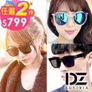 DZ 防曬遮陽抗UV墨鏡 太陽眼鏡 平光眼鏡 任選2件$799