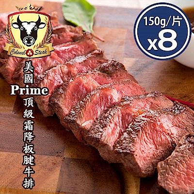 (上校食品)美國Prime頂級霜降板腱牛排*8片組 (共8片-約150g/片)