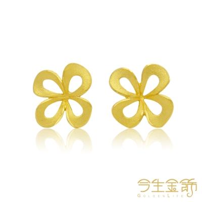今生金飾 花語耳環 純黃金耳環
