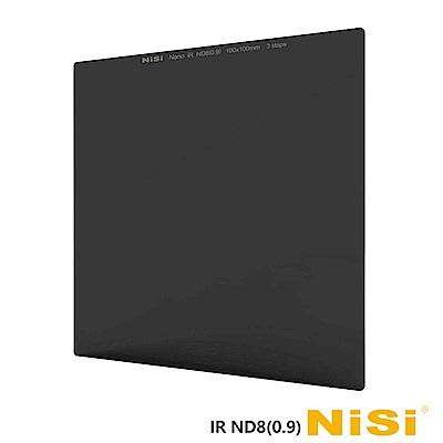 NiSi 耐司 IR ND8(0.9) 方型減光鏡 100x100mm-減3格