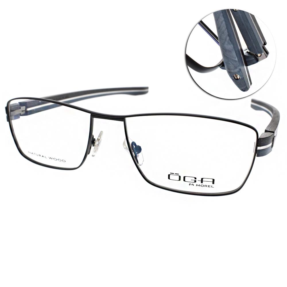 OGA眼鏡 法國頂級木框/黑-黑藍#OGA8159O NB022