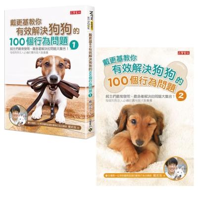 戴更基教你有效解決狗狗的100個行為問題(1+2)