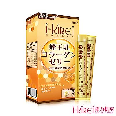 (即期品) i-KiREi 蜂王乳精萃膠原凍-1盒(15條)