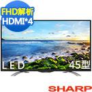 SHARP夏普 45吋 FHD智慧連網液晶電視 LC-45LE580T