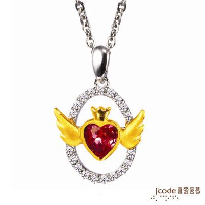 J code真愛密碼金飾-愛情誕生 純金+925銀墜