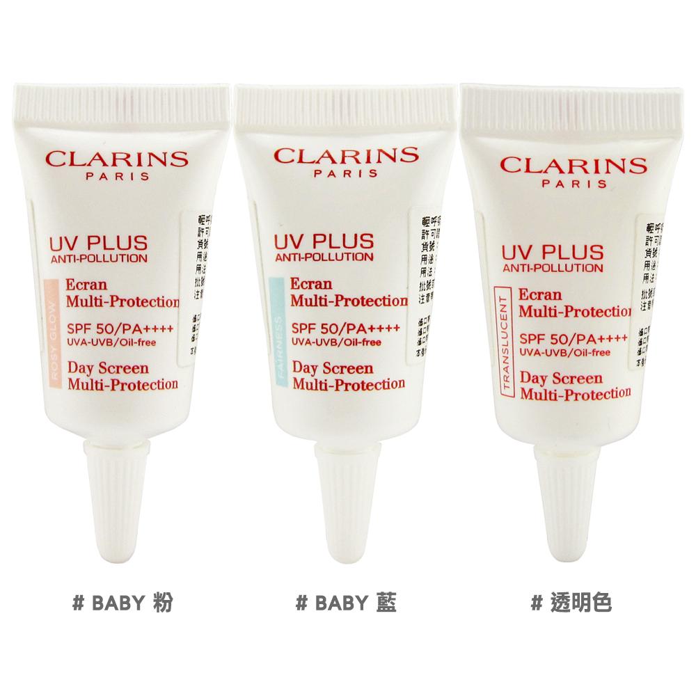 CLARINS 克蘭詩 輕呼吸全效UV隔離露〈SPF50〉3ML-10入