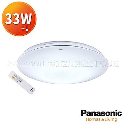 Panasonic 國際牌 吸頂燈 33W 簡約經典白 LED HH-LAZ3036209