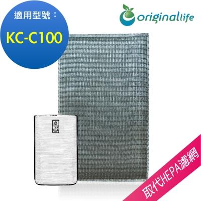 Original Life適用SHARP:KC-C100 可水洗超淨化 空氣清淨機濾網