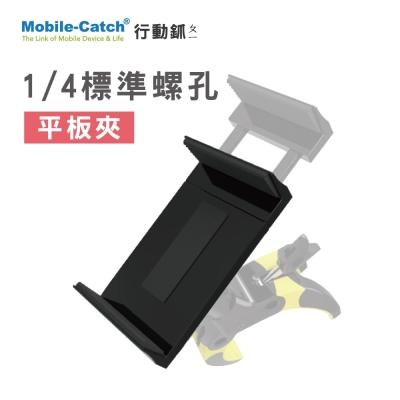 (全球專利王) Mobile-Catch行動釽 1/4標準螺孔平板夾