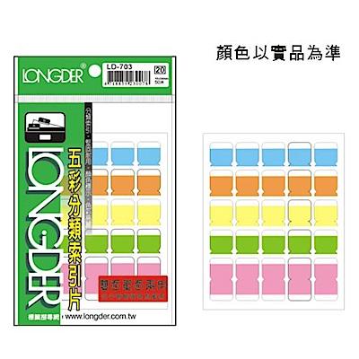 龍德 LD-703 雙面五彩索引標籤/索引片 (20包/盒)