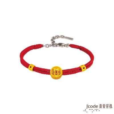 J'code真愛密碼 囍福黃金編織手鍊