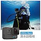 GoPro-HERO6 Black運動攝影機潛水/超值組