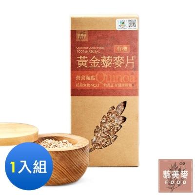 藜美麥 有機即食黃金藜麥片(200g)