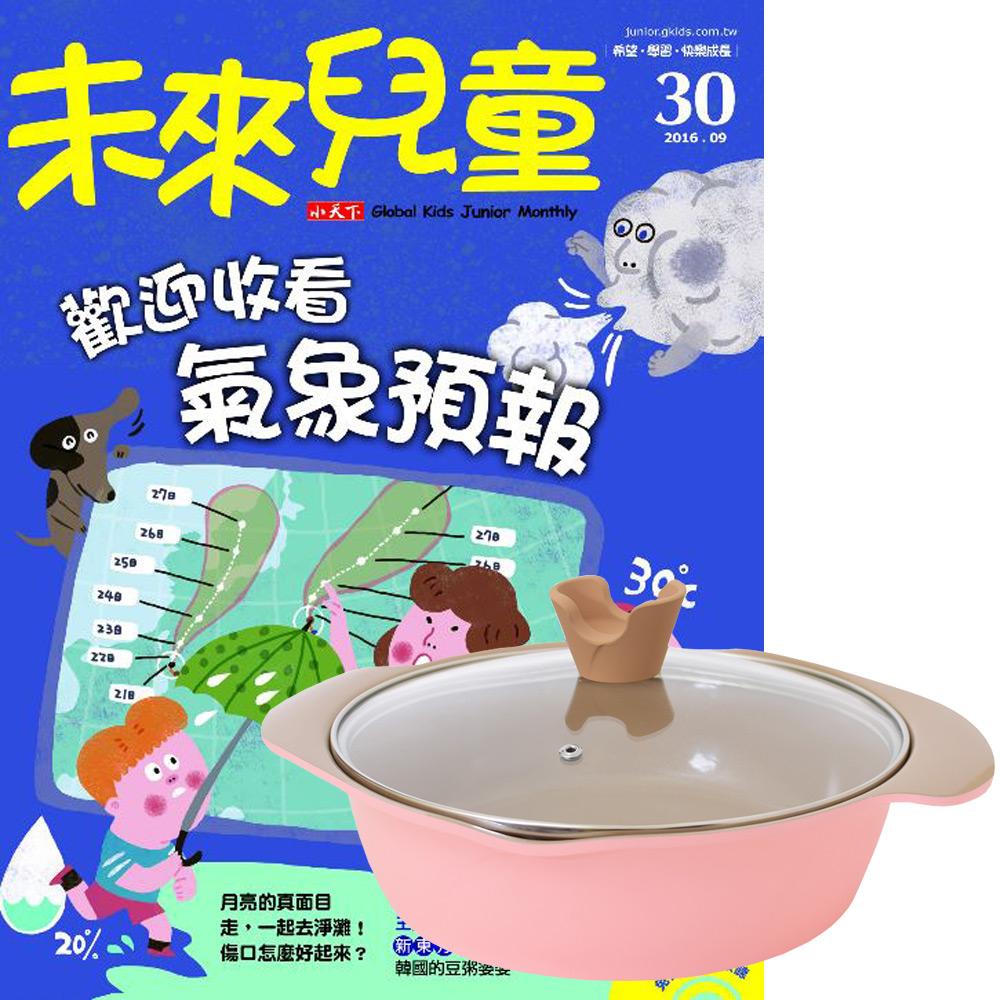 未來兒童 (1年12期) 贈 頂尖廚師TOP CHEF玫瑰鑄造不沾萬用鍋24cm