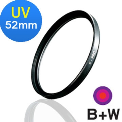 B+W F-Pro 010 UV 52mm單層鍍膜UV保護鏡