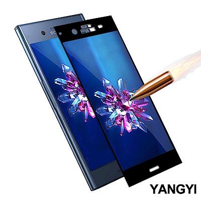 揚邑 SONY XZ Premium 5.5吋 滿版鋼化玻璃膜弧邊防爆保護貼-黑
