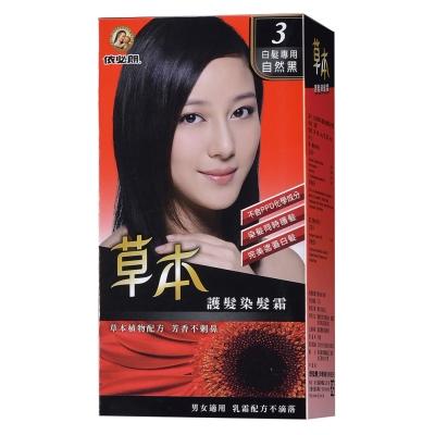 依必朗草本護髮染髮霜-3自然黑