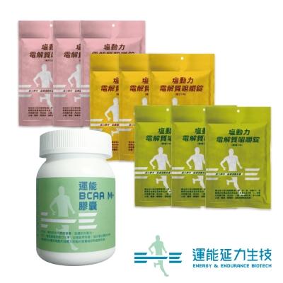 鹽動力電解質咀嚼錠+運能BCAAM+膠囊