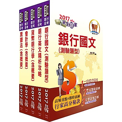 105年臺灣銀行(檢券員)套書(贈題庫網帳號、雲端課程)