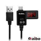 aibo PMT026 Micro USB 數位電表充電傳輸線
