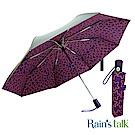 Rains talk 星空抗UV三折自動開收傘 4色可選