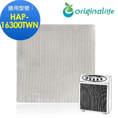 Origina Llife 可水洗空氣清淨機濾網 適用:Honeywell HAP-16300