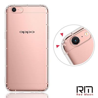 RedMoon OPPO A39/A57 5.2吋 防摔透明TPU手機軟殼
