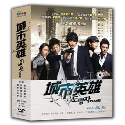 城市英雄-01-20-完-DVD