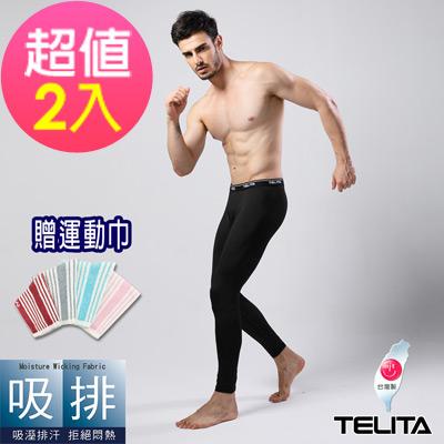 (超值2件組)抗UV吸溼排汗運動長褲 酷炫黑 【TELITA】