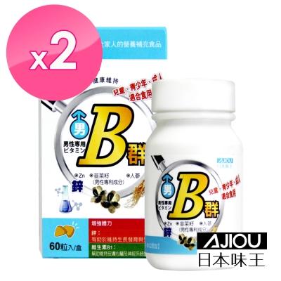 日本味王男用維生素B群-加強錠-60錠-瓶-x2瓶